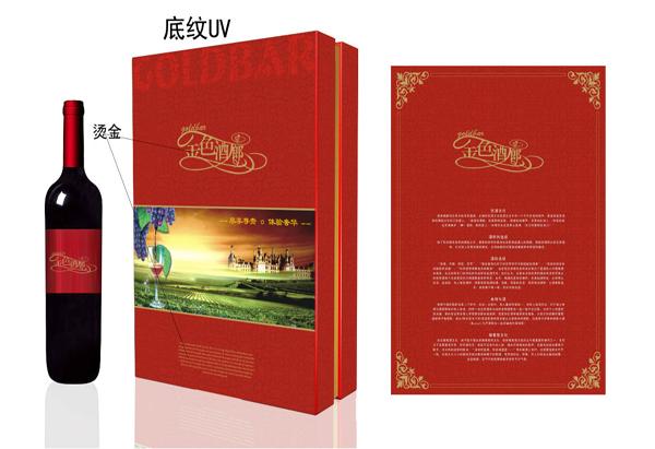 酒类礼品盒6