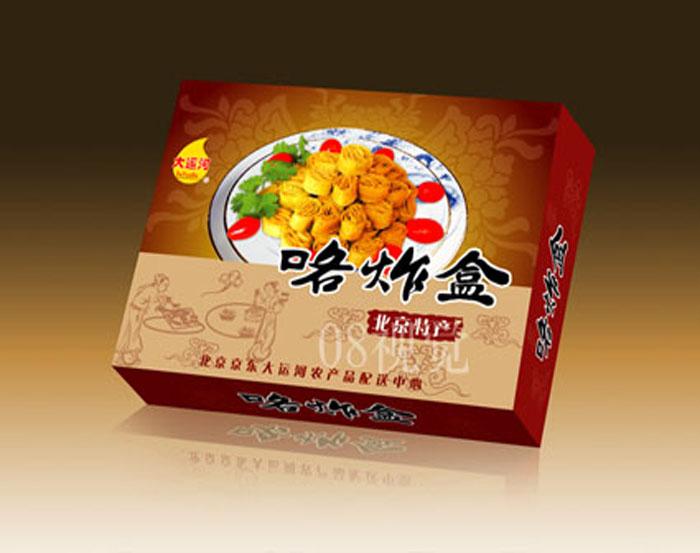 食品盒印刷2