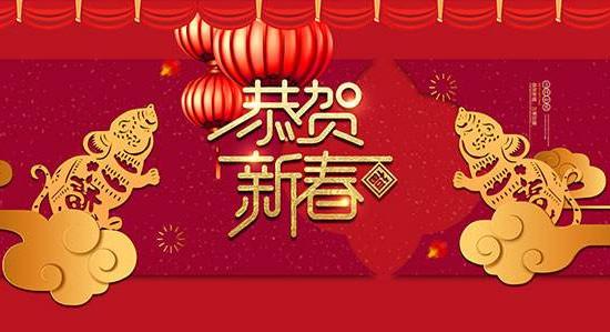 大和印务祝大家新年快乐!万事如意!